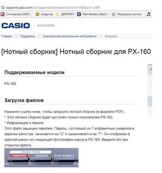 Миди файлы для синтезатора casio до 300 tv